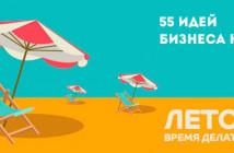 Бизнес для лета