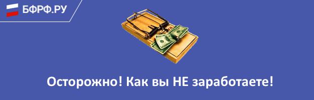 kak_ne_zarabotat
