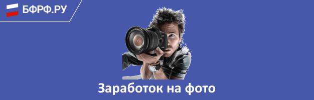 kak_zarabotat_dengi_na_foto