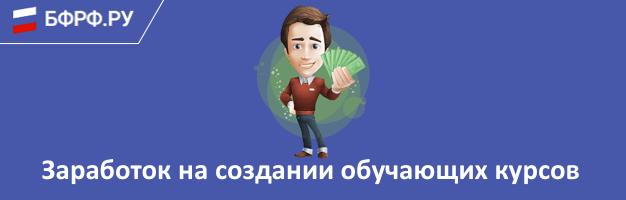 kak_zarabotat_dengi_na_infobiznese