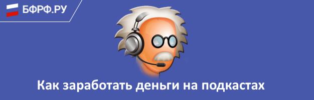 kak_zarabotat_dengi_na_podkastah