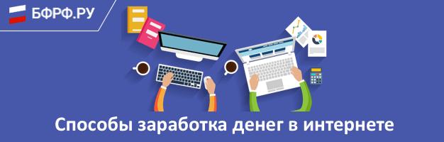 kak_zarabotat_dengi_v_internete