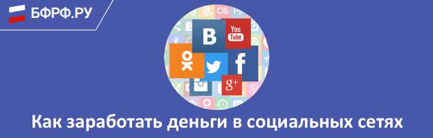 kak_zarabotat_dengi_v_socialnih_setyah