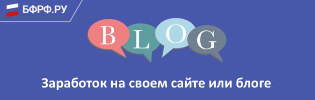 Как заработать денег на блоге