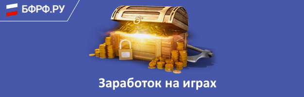 Как заработать деньги на играх