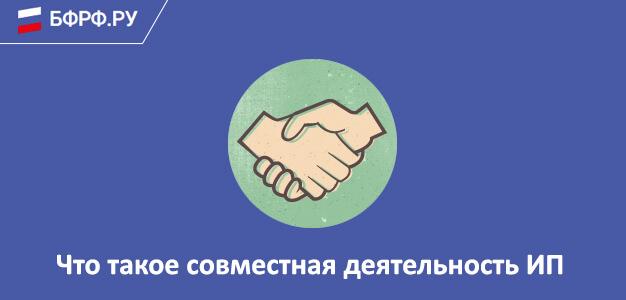 Совместная деятельность ИП