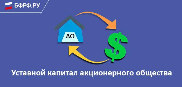 Уставной капитал акционерного общества