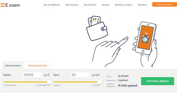 Онлайн заём на Киви кошелек мгновенно и без отказа