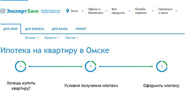 Ипотека в Эксперт банке