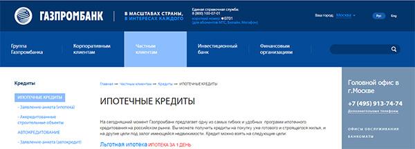 Ипотека в Газпром Банке