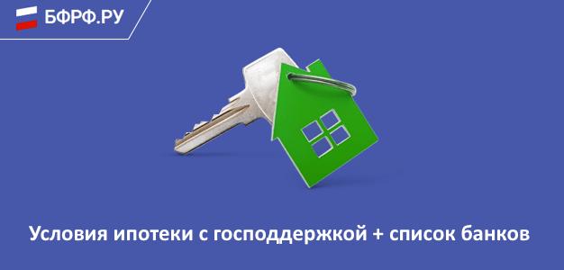 Что значит ипотека с господдержкой