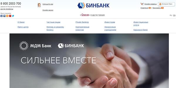 Ипотека в МДМ банке (Бинбанк)