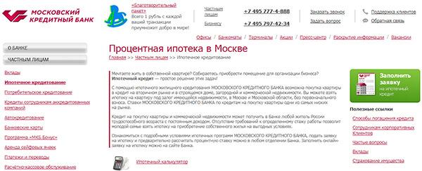 Ипотека в Московском кредитном банке