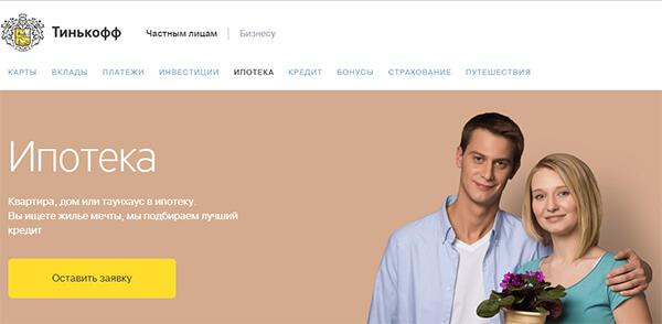 Ипотека в Тинькофф Банке