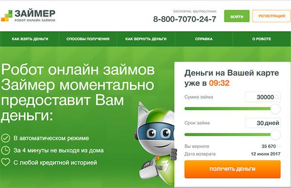 Онлайн заем в Займер
