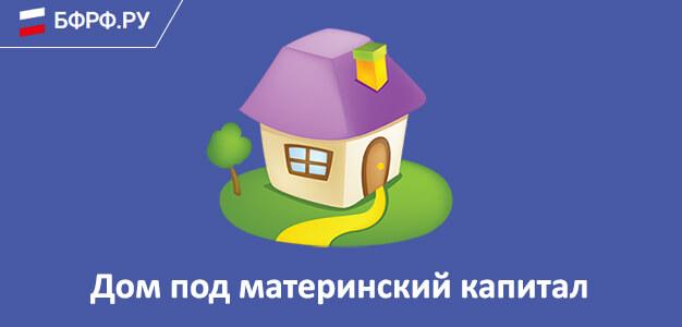 Дом под материнский капитал