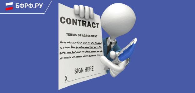 Истечение срока договора